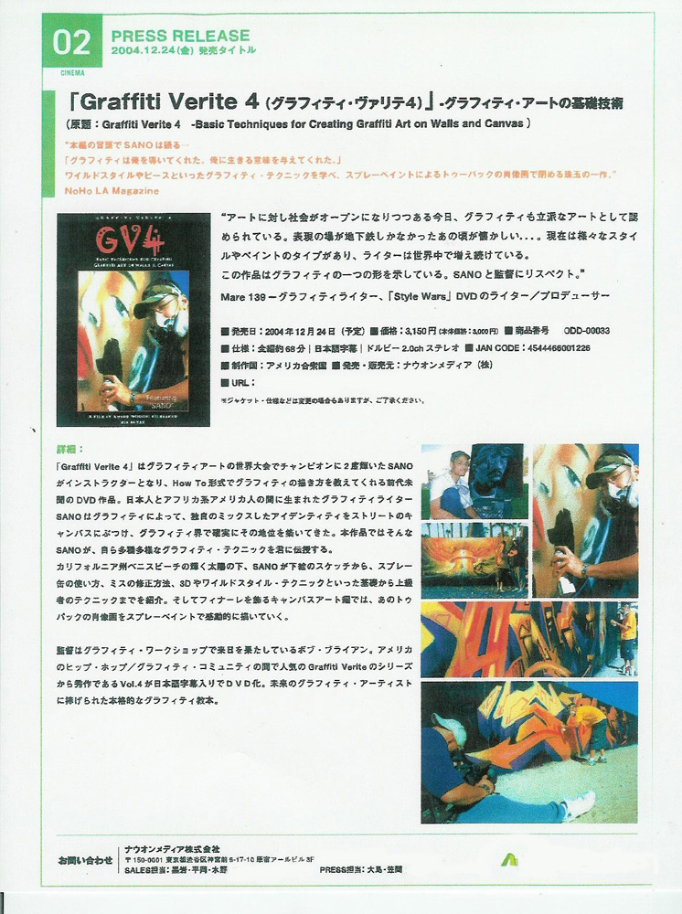 Japanese Gv